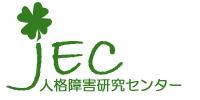 株式会社JEC 人格障害研究センター